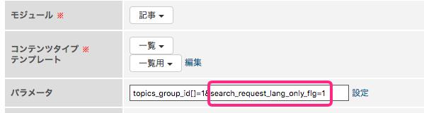 多言語サイトで、記事一覧のキー...