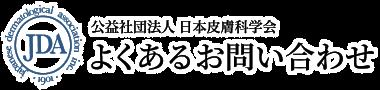 日本皮膚科学会 よくあるお問い合わせ