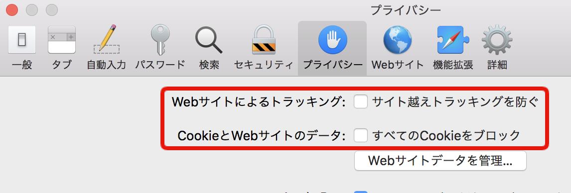 「サイト越えトラッキングを防ぐ」「すべてのCookie をブロック」両方のチェックを外す