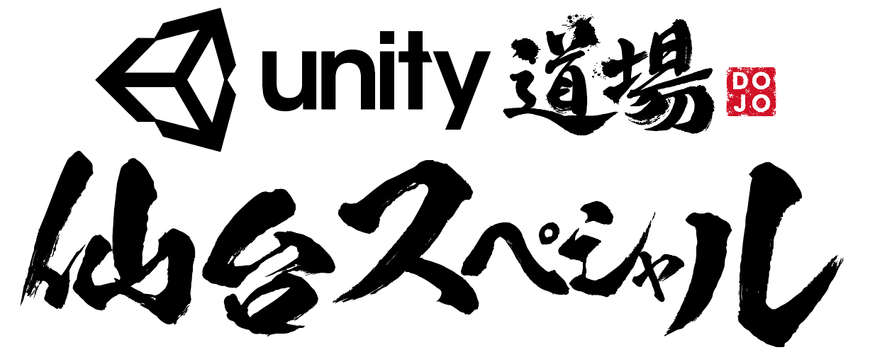 Unity道場 仙台スペシャル
